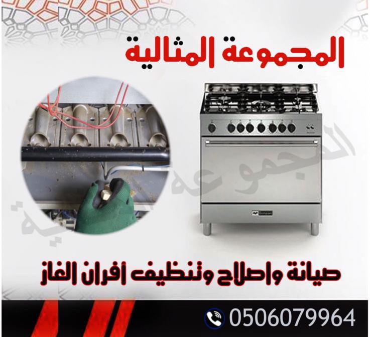 شركة صيانة افران بجدة 0531527208 تنظيف و اصلاح بوتاجاز بجدة